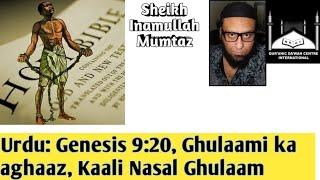 Urdu: 12 saal ki ghulami? kyun? Padaish 9:20 (by Inamullah Mumtaz)