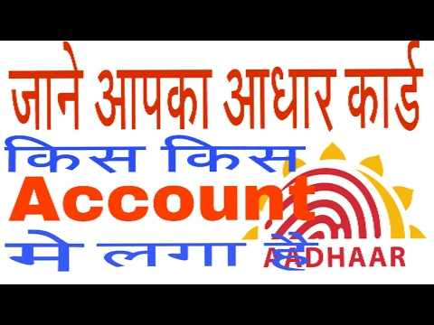 How to check your Aadhaar card /Number Linking status with bank account in Hindi/Urdu