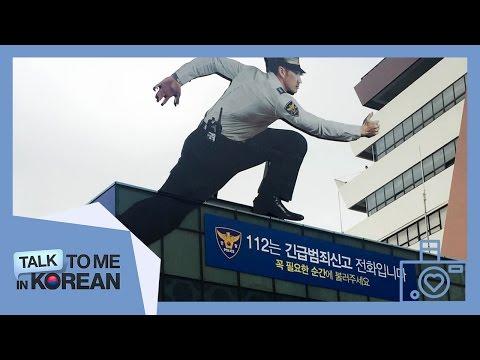 Korean Through Photos - Police Station [TalkToMeInKorean]