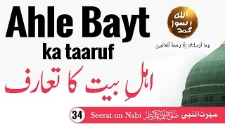 (34) Ahle bayt ka taaruf -Seerat-un-Nabi ﷺ - Seerah in Urdu - IslamSearch.org