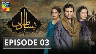 Bisaat e Dil Episode #03 HUM TV Drama 05 November 2018