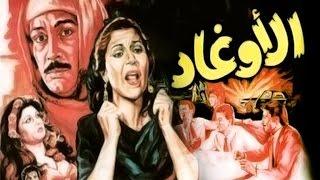 El Awghaad Movie -  فيلم الاوغاد