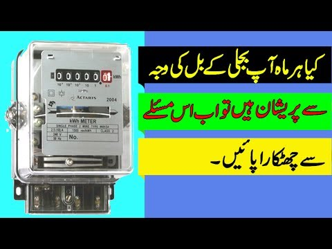 How To Decrease Monthly Electricity bill and save your incom latest tricks tips Urdu/Hindi