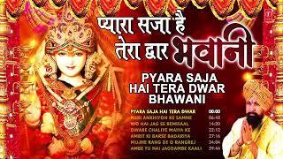 NAVRATRI SPECIAL Bhajans|Best of Devi Bhajans| Super Hits Songs|Full Audio Juckbox|