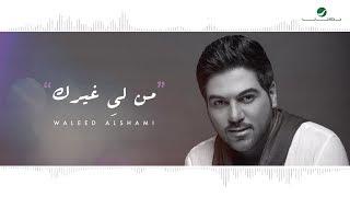 Waleed Al Shami ... Mn Le Ghirek - Lyrics Video   وليد الشامي ... من لي غيرك  - بالكلمات