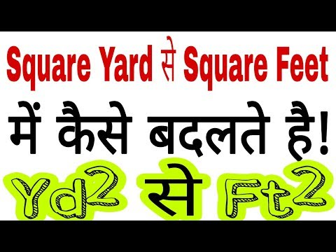 How to Convert Square feet to Square Yard, How to convert Feet to meter, Cubic feet to cubic meter,
