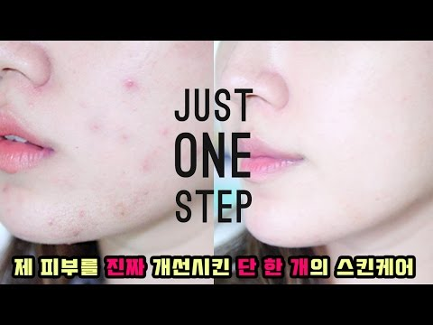 How To Get Clearer Skin with ONE EASY STEP | Liah Yoo ❤