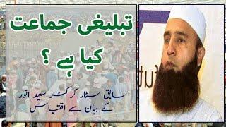 Saeed Anwar telling What is Tableegh (Dawat)  تبلیغی جماعت کیا ہے سعید انور کی زبانی