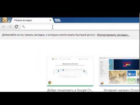 Как включить Chrome Paper Flash