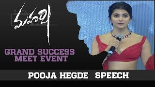 Pooja Hegde Speech - Maharshi Grand Success Meet Event