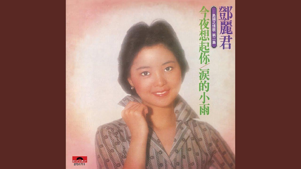 Qi Wang - Teresa Teng