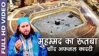 Muhammad Ka Rutba Sabse Bada Hai | Islamic Qawwali Song 2017 | Chand Afzal Qadri Chishti