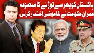 On The Front with Kamran Shahid | 15 November 2018 | Dunya News
