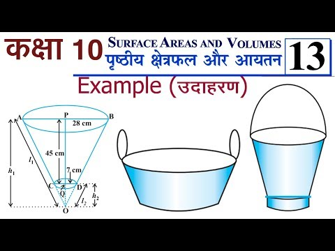 Part 3 Examples ch 13 SURFACE AREAS AND VOLUMES Ncert Class 10 Maths In Hindi RBSE CBSE