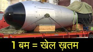 What Will Happen If Pakistan Detonate A Nuclear Bomb In Mumbai मुंबई में परमाणु बम विस्पोट (Hindi)