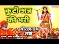 New Bhajan Guru Gorakh Nath Shabad Kuti An Ki Bhari By Bhagat Ramniwas mp3