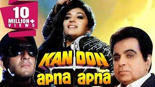 Kanoon Apna Apna (1989) Full Hindi Movie | Dilip Kumar, Sanjay Dutt, Madhuri Dixit, Nutan