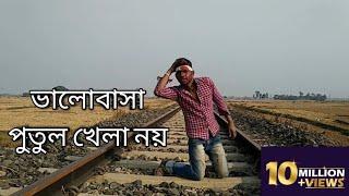 ভালোবাসা পুতুল খেলা নয়    Bhalobasa Putul Khela Noi Album Sad Song 2018