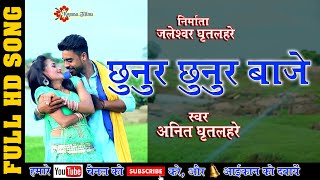 CG HD VIDEO SONG !! छुनुर छुनुर बाजे पैरी { 2017 best cg song } !! Singer Anit Ghitlahre !!