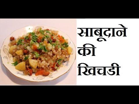 व्रत में बनाये खिली खिली साबूदाना खिचड़ी ,Sabudana Khichdi , Sago Khichdi,Vrat Recipe,Navratri recipe