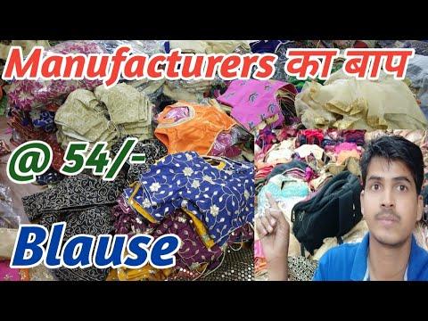 Blause supplier  ||  Blause manufacturers Delhi  !!  Blause wholesaler Delhi
