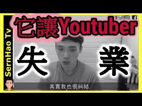 【chrome 插件 推薦#3】90%Youtuber因爲它,而失業了!如何在youtube、google上阻擋+禁用+拦截廣告/广告!ad blocker plus SernHao Tv