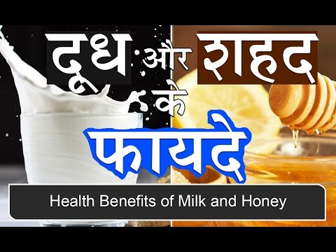 दूध और शहद के फायदे | Health Benefits of Milk and Honey for Weight Loss & Asthma in Hindi