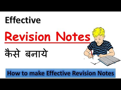How to make Effective Revision Notes || Revision Notes कैसे बनाये || Make Effective Revision Notes