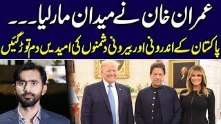 وزیراعظم عمران خان اور صدر ٹرمپ کی ملاقات۔۔۔پاکستان کے لیے اچھی خبریں