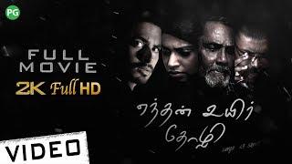 Enthan Uyir Thozhi - Tamil Full Movie [2k] [2017]