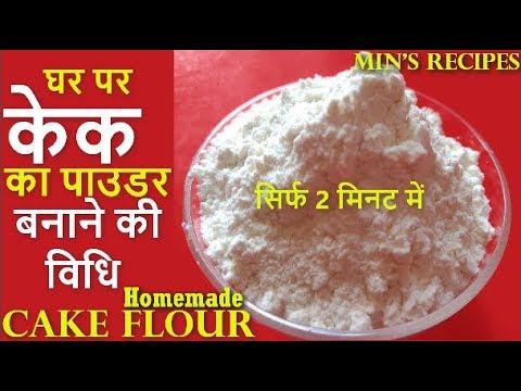 How to Make Cake Flour at Home - Cake Flour Recipe in Hindi - केक का पाउडर घर पर बनाने की विधि