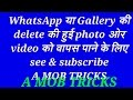 Download Delete की हुई WhatsApp or gallery की photo or video वापिस पाएं MP3,3GP,MP4