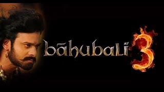 Baahubali 3 الفيلم المرتقب بشدة باهوبالي الجزء الثالث نهاية الحرب شاهدوا العرض المبدئي للفيلم