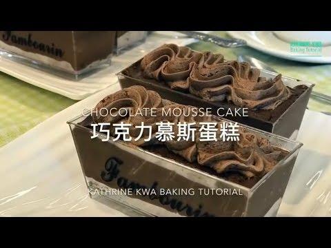 巧克力慕斯蛋糕 Chocolate Mousse Cake