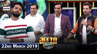 Jeeto Pakistan | Cast of Sher Dil | 22nd March 2019 | ARY Digital