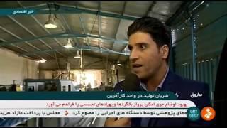 Iran made Polyethylene pipes manufacturer, Sarough city سازنده لوله پلي اتيلن ساروق ايران