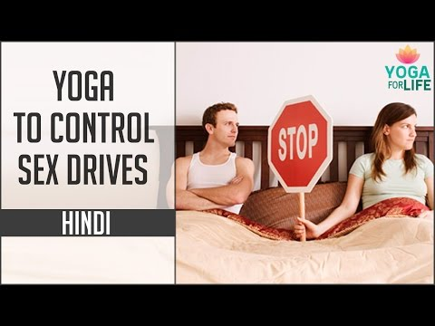 Yoga To Control $ex Drives | How to Control Power in Hindi | Yogaforlife