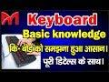 Keyboard Basic Knowledge in Easier full Explaination in Hindi