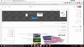 طريقة تنظيم و ترتيب الصفحة الرئيسية لقناتك على اليوتيوب