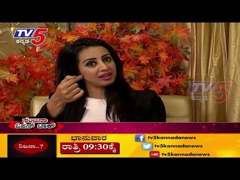 Xxx Mp4 Sanjana Exclusive Talk On Hitech Sex Rocket TV5 Kannada Hitech Sex Rocket Casting Couch 3gp Sex