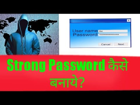 [Hindi - हिन्दी] What is Strongest Password?  - How to Make Strong Password