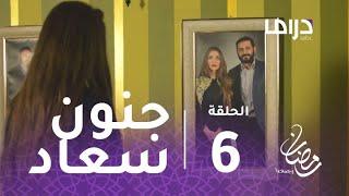 الخطايا العشر - الحلقة 6 -سعاد تقترب من الجنون في الخطايا العشر