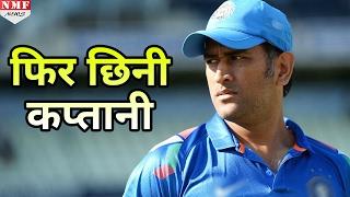 Rising Pune Supergiants के कप्तान नहीं रहेंगे DHONI ,Steve smith बने captain,