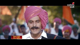 4 minutes, 26 seconds) Balumamachya Navan Changbhal Colors