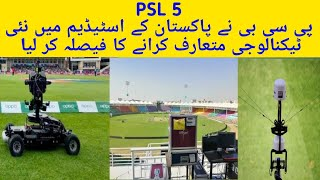 PCB To Introduce New Powerful Technology In PSL 5 - Hope TV
