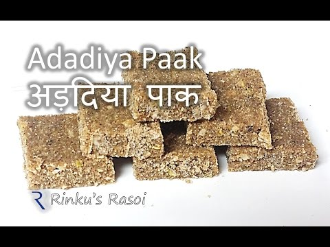 Adadiya Paak   Adadiyo   अड़दिया पाक   Winter Paak Recipe   RinkusRasoi