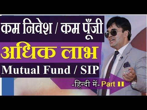 Mutual Fund में निवेश से अधिकतम लाभ कैसे प्राप्त करें   SIP investment Tips   PART 2  