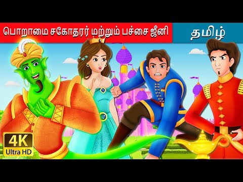 Xxx Mp4 பொறாமை சகோதரர் மற்றும் பச்சை ஜீனி The Envious Brother And The Green Genie Tamil Fairy Tales 3gp Sex