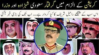 Saudi Arabia main corruption ke ilzam main shahzadon wazra ki giraftari Raheel Sharif ka kiya kardar
