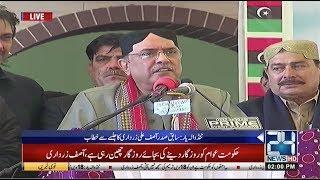 Asif Ali Zardari Addresses Rally At Tando Allahyar | 16 Dec 2018 | 24 News HD